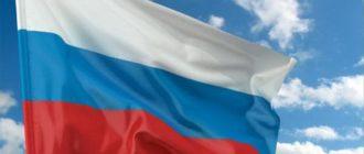 Переезд в РФ
