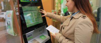 Оплата госпошлины за паспорт через терминал