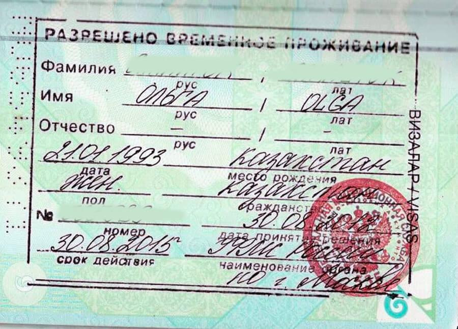Что дает РВП в России: РВП и регистрация временного проживания?