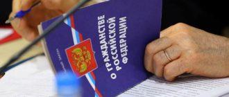 Отказ от российского гражданства