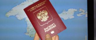 Загранпаспорт в Крыму