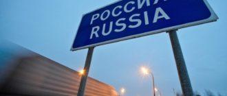 Правила въезда в РФ