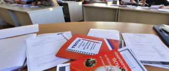 Сдача экзамена для получения ВНЖ
