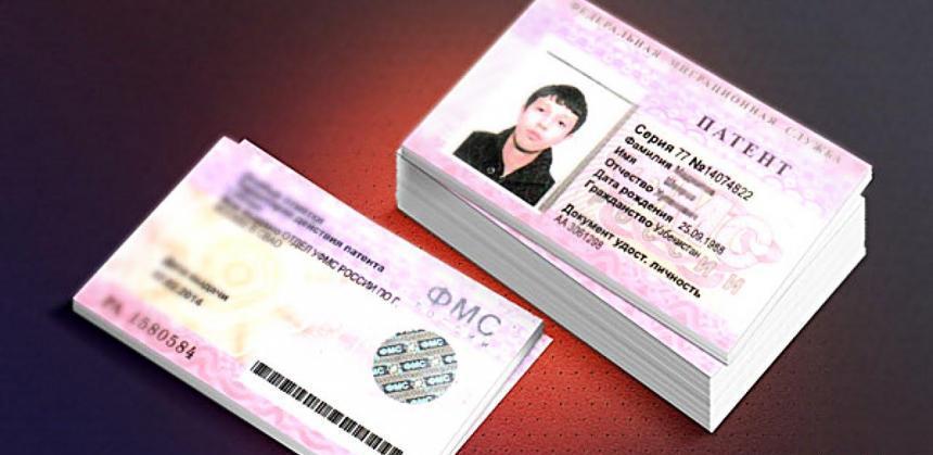 Как узнать готовность Патента на работу в Москве