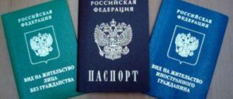 Документы для легального нахождения в РФ