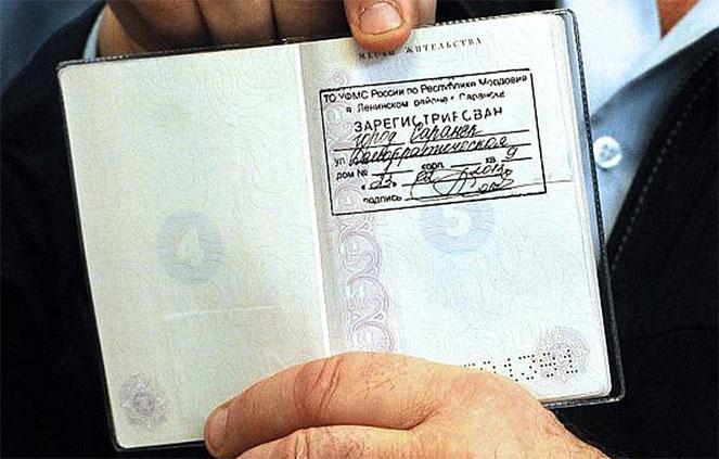 Адрес регистрации в паспорте где находится как выглядит штамп