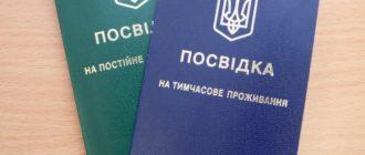 ВНЖ в Украине