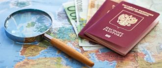 Загранпаспорт для россиян