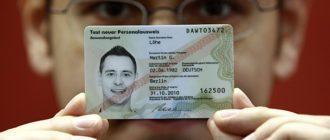 Паспорт германии