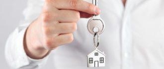 Покупка жилья