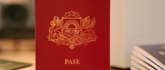 Паспорт латвии