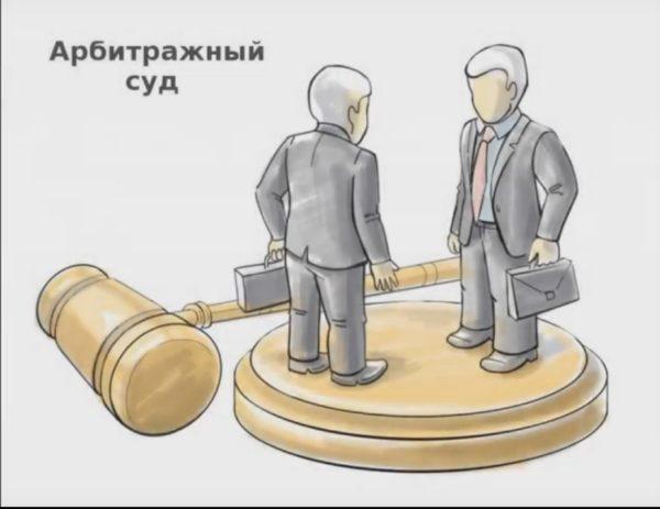 Арбитражные суды: особенности и специфика